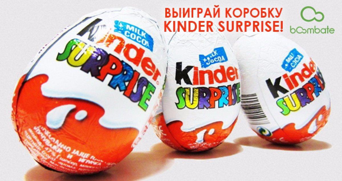 Сладкую жизнь никто не отменял! Розыгрыш коробки Kinder Surprise!