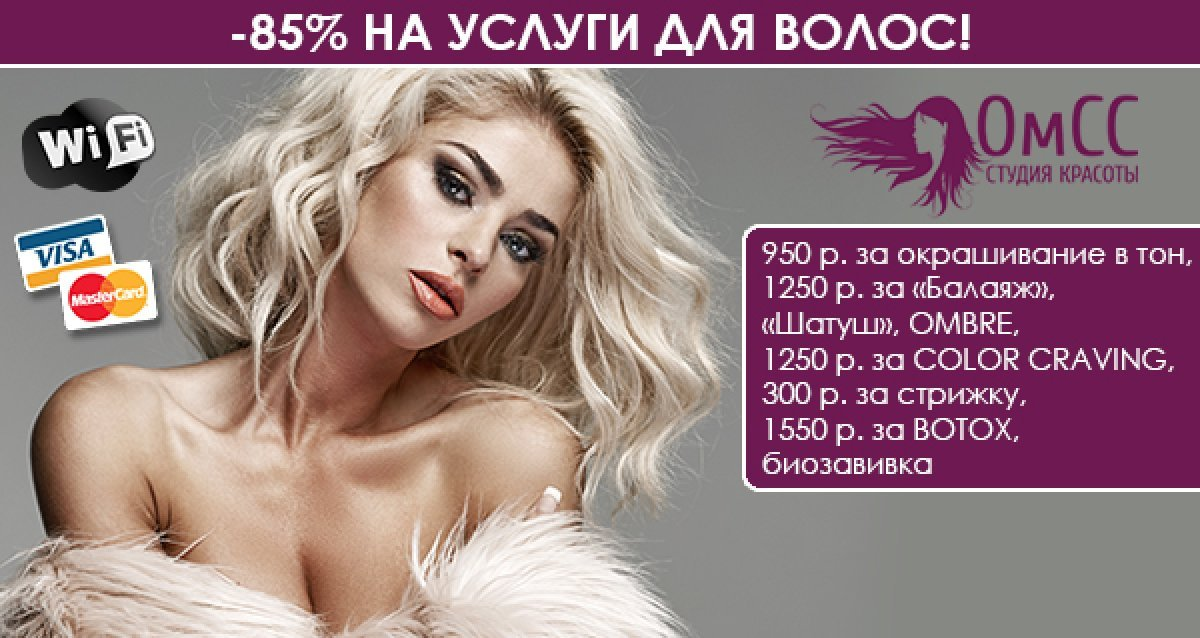 -85% на услуги для волос