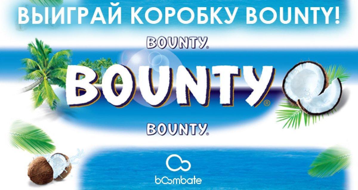 Райское наслаждение! Розыгрыш коробки батончиков Bounty-трио