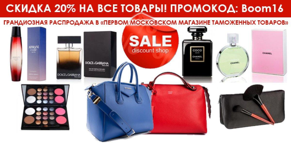 65ccd1acd8fe Бесплатный купон  Скидка 20% на ассортимент «Первого Московского магазина таможенных  товаров» - акция до 13.06 на bOombate (Чебоксары)