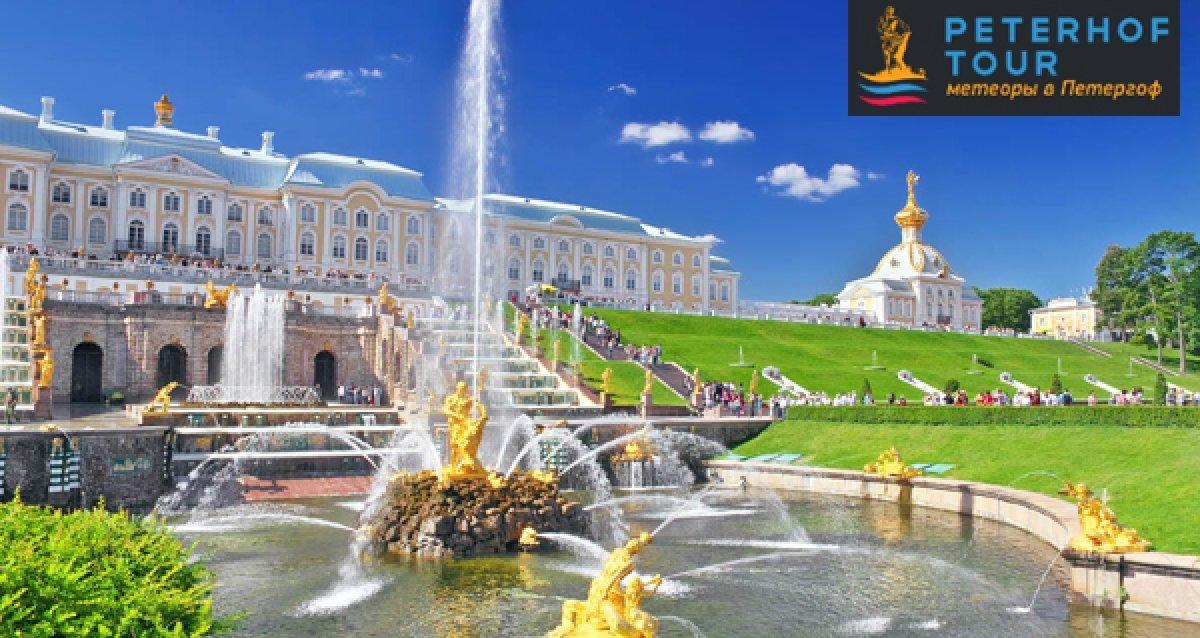 -40% на три тура в Петергоф