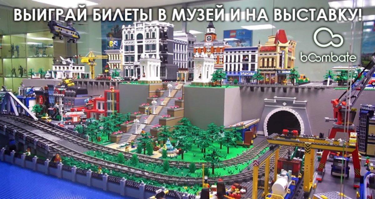 Окунись в незабываемый мир «Лего» и игрушек! Розыгрыш 10 билетов в музей «Лего» и на выставку