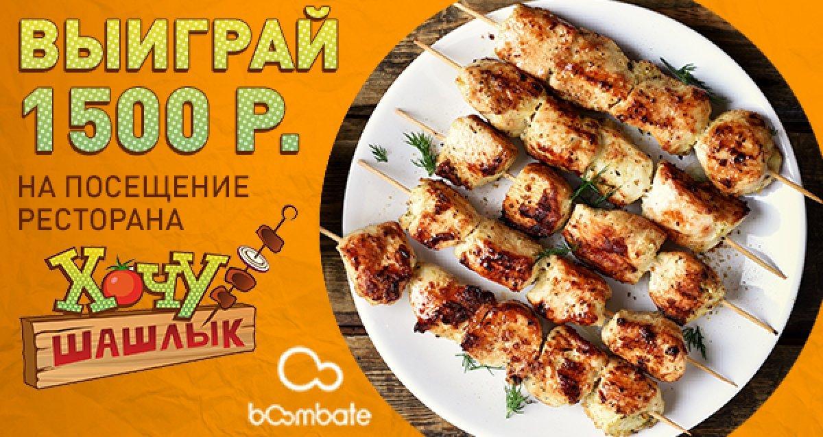 «Хочу Шашлык» — кухня всегда на высоте! Розыгрыш 2-х сертификатов по 1500 р. на посещение ресторана!