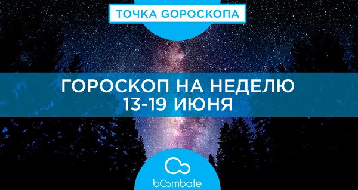 Гороскоп на 13-19 июня