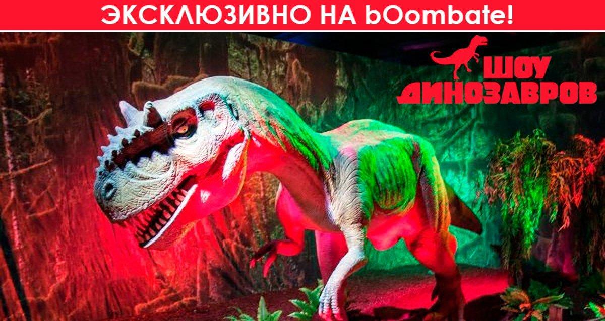 До -40% на «Шоу динозавров». 30 гигантских динозавров, 3D-кинотеатр! 840 р. за 2 билета