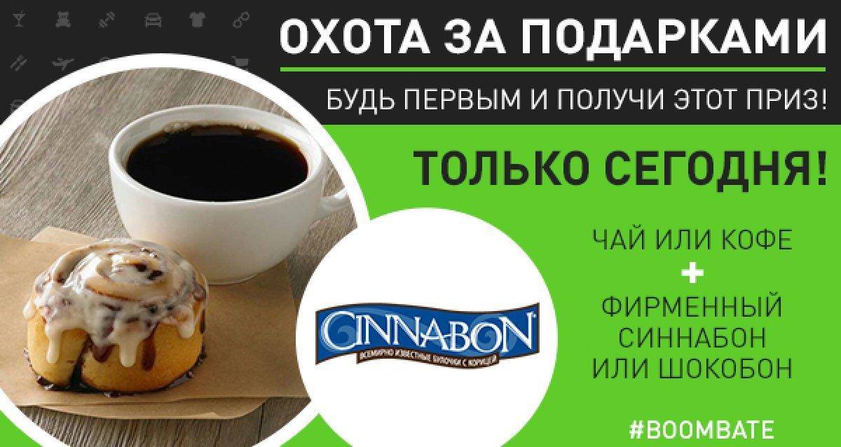 Только сегодня первые пришедшие в сеть кафе «Синнабон» получат чай или кофе + фирменный «синнабон» или «шокобон»