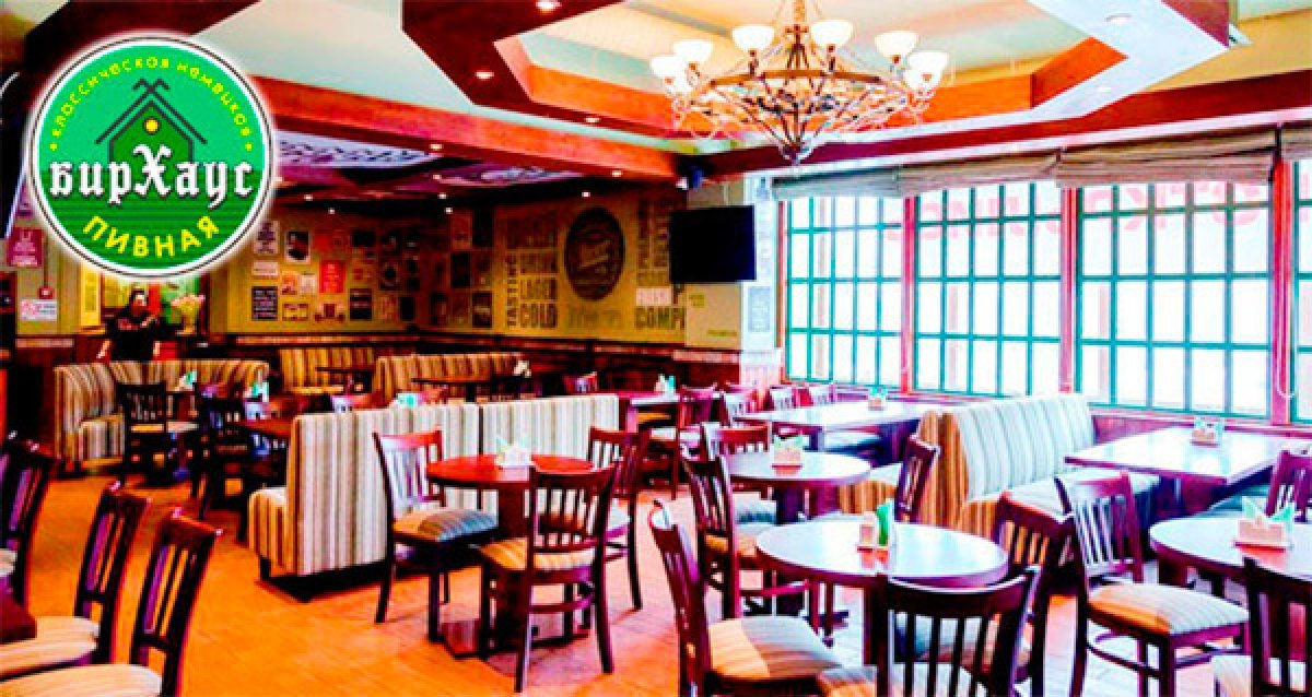 -40% от сети ресторанов «БирХаус»