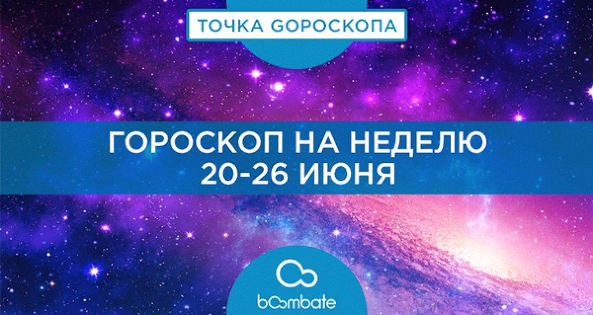 Гороскоп на 20-26 июня