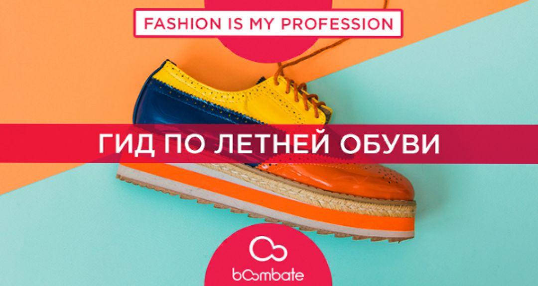 А ты знаешь, что у тебя на ногах? Гид по летней обуви