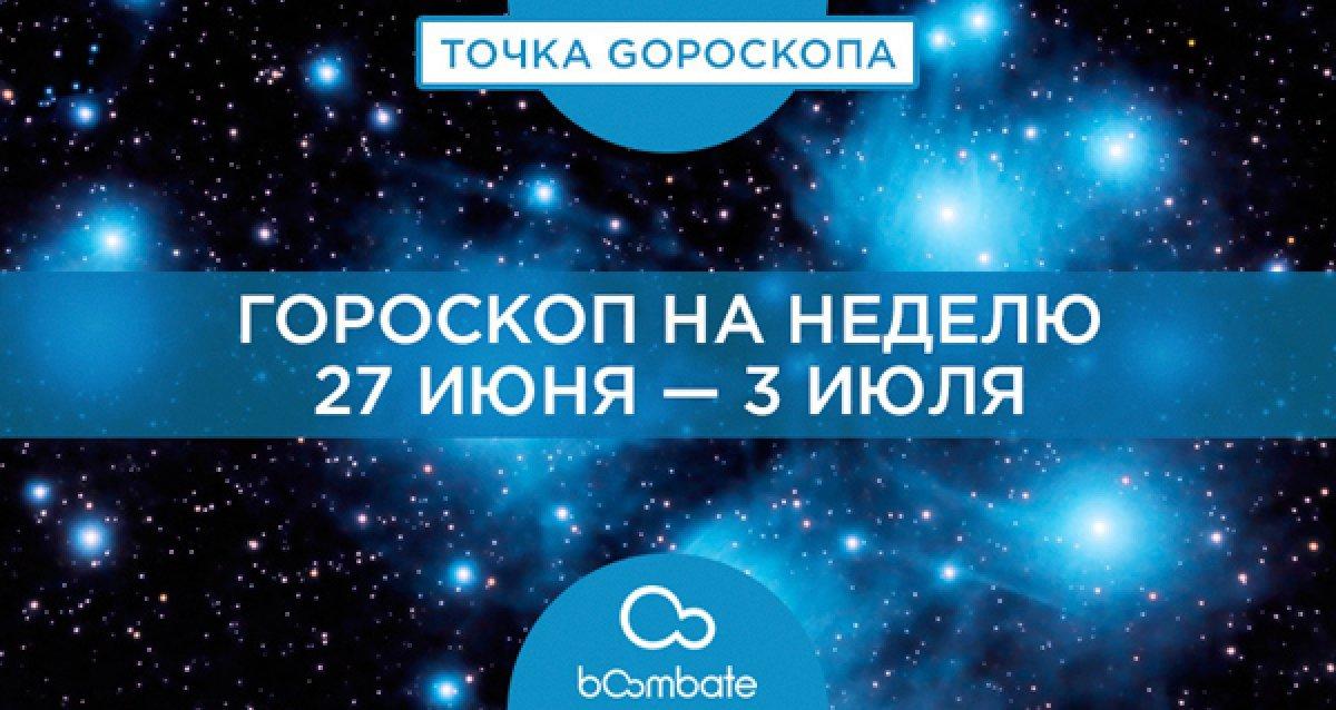 Гороскоп на 27 июня — 3 июля