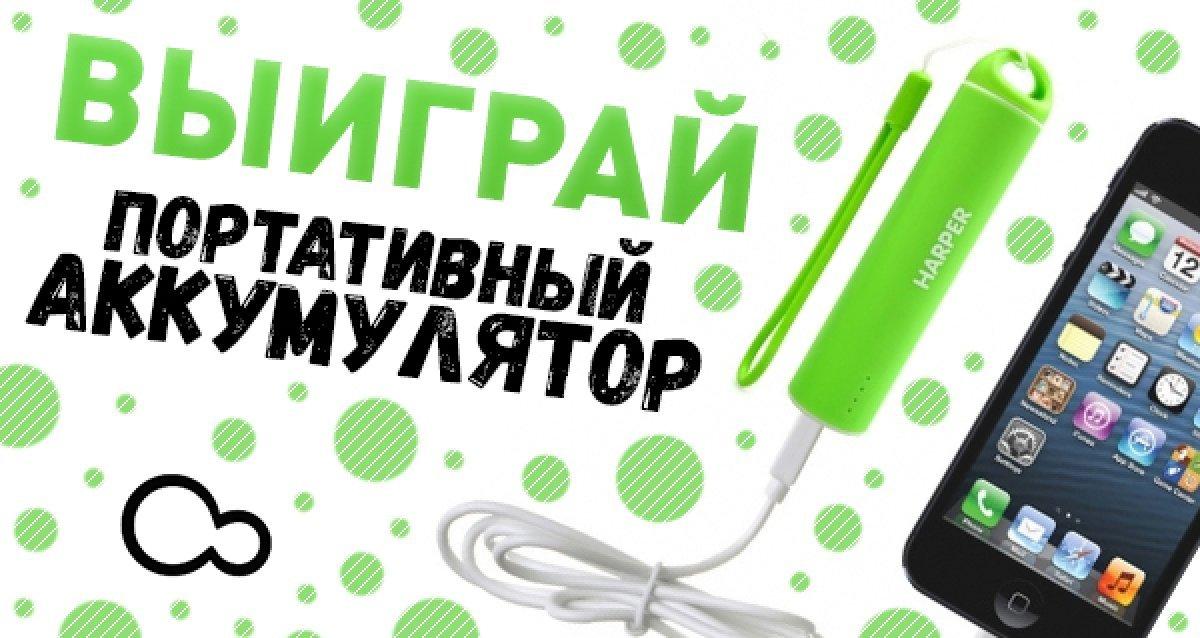 Будь всегда на связи! Розыгрыш внешнего аккумулятор для зарядки телефона!