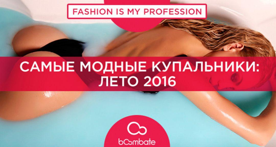 Самые модные купальники: Лето 2016