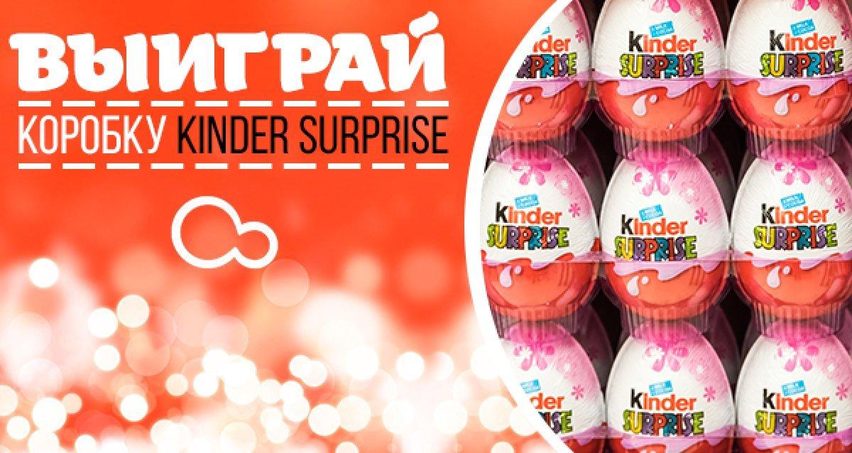 Самые любимые, родом из детства! Розыгрыш коробки Kinder Surprise!