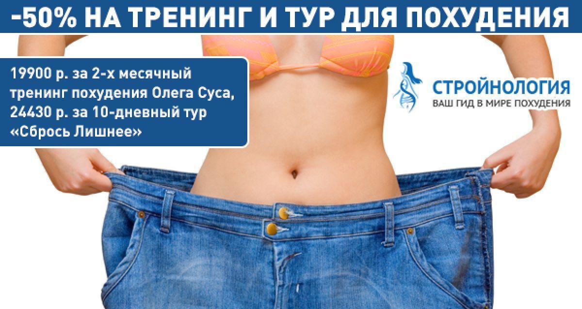 Тренинги Похудения Москва.