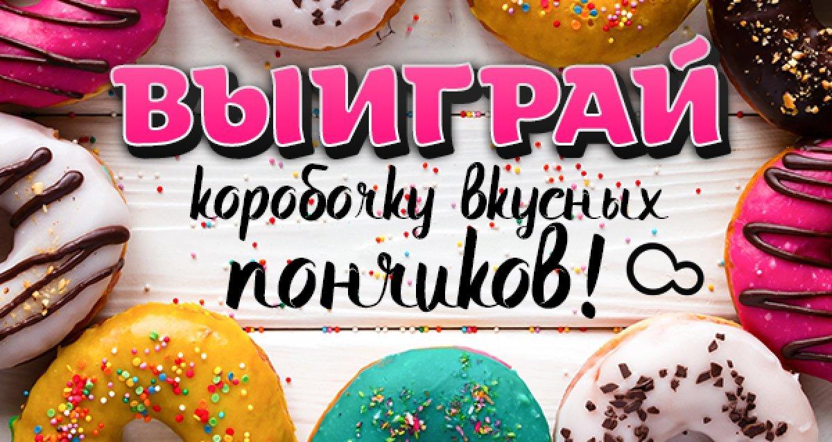 Любимое лакомство Гомера Симпсона может стать твоим! Розыгрыш коробочки вкусных пончиков!