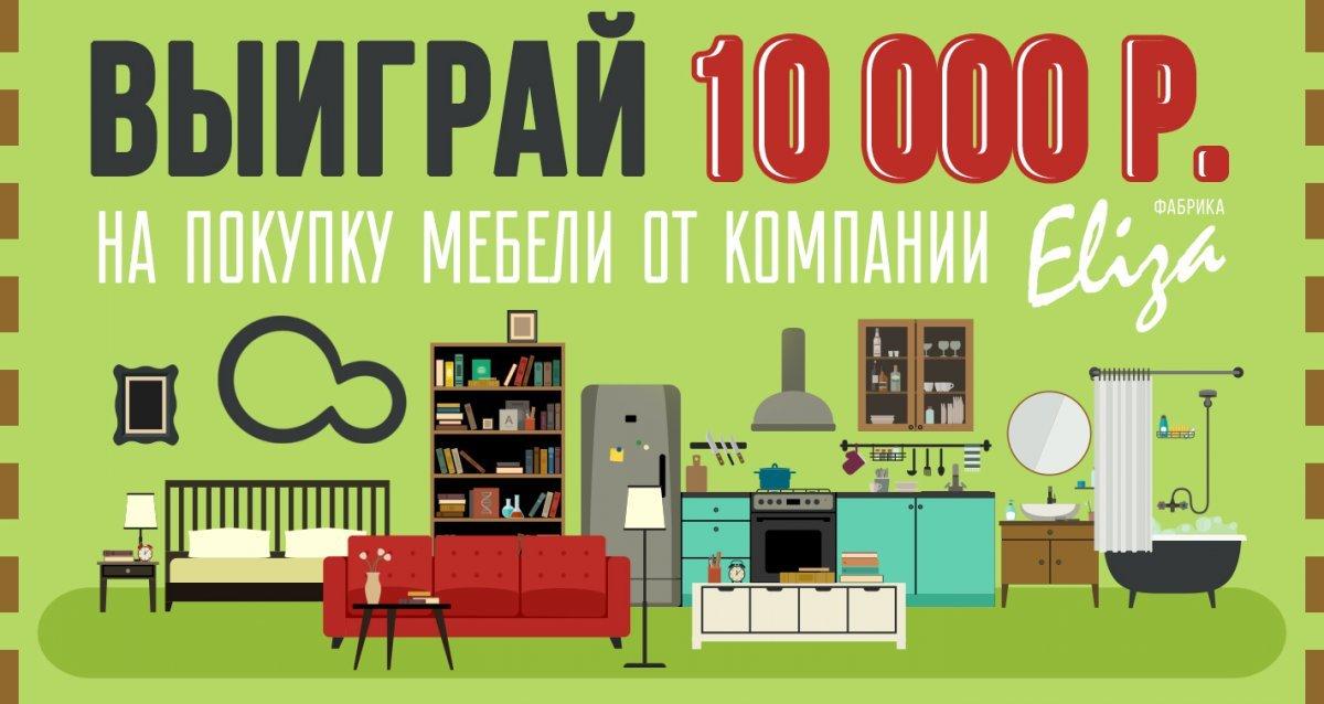 Ваша кухня мечты! Розыгрыш 10 000 р. на покупку мебели от компании Eliza!