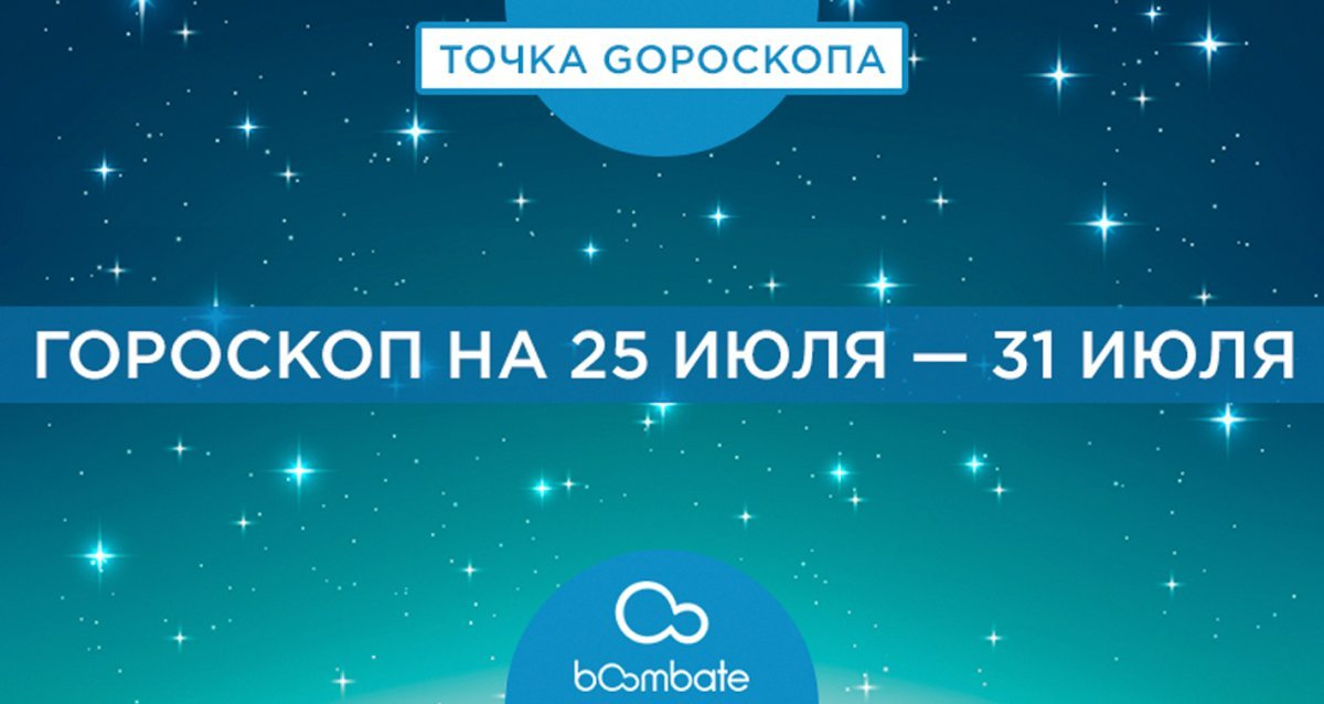 Гороскоп на 25 июля — 31 июля