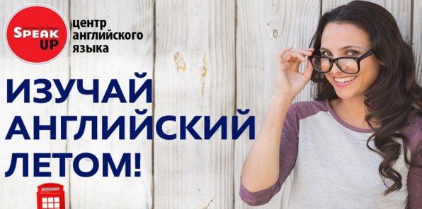 Выиграйте год английского бесплатно! Используйте лето – учите английский!