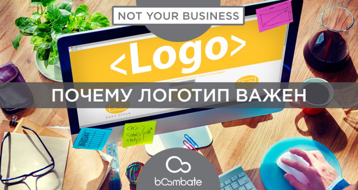 Почему логотип важен?