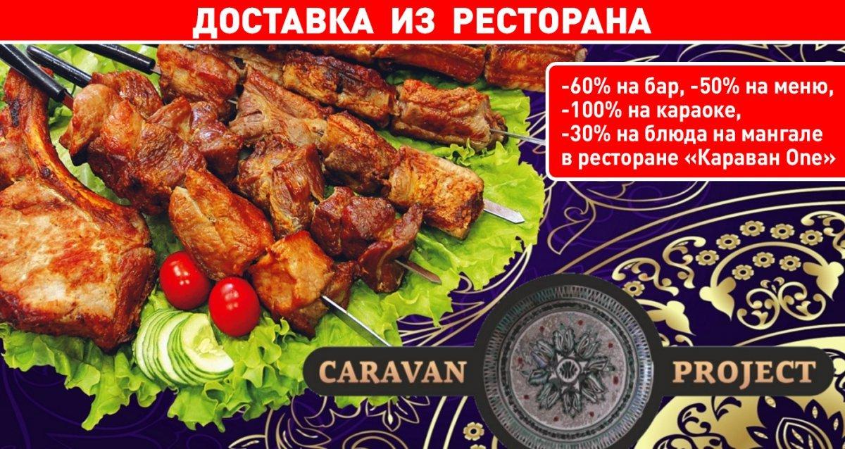 Восточное гостеприимство! -60% на бар в ресторане «Караван One»