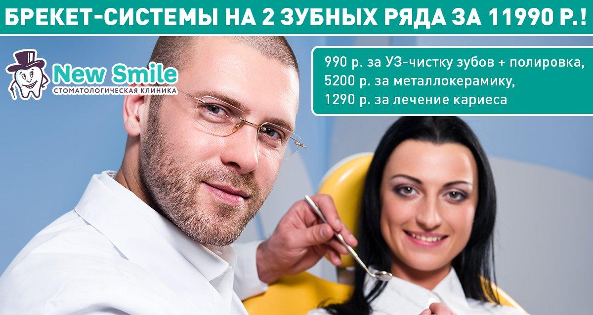 -60% в New Smile: УЗ-чистка зубов + полировка, металлокерамику, лечение кариеса и многое другое