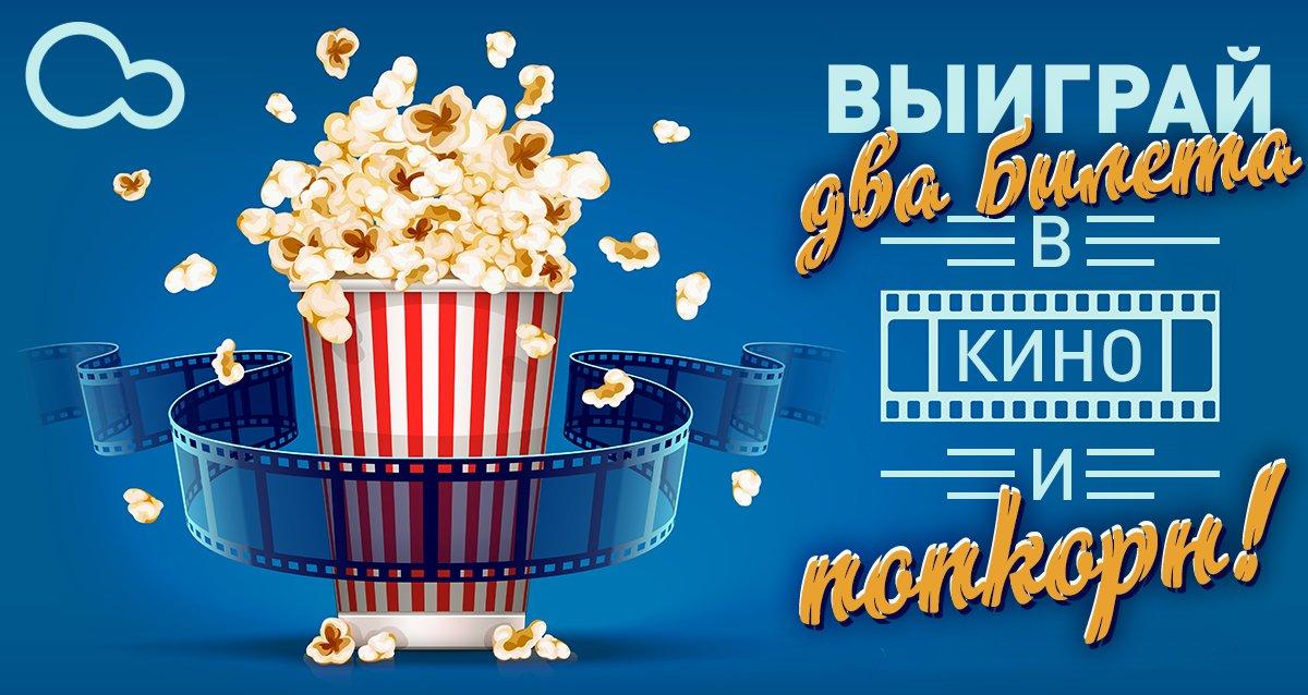 Будь первым и посмотри премьеры августа! Розыгрыш 2-х билетов и поп-корна в кино!