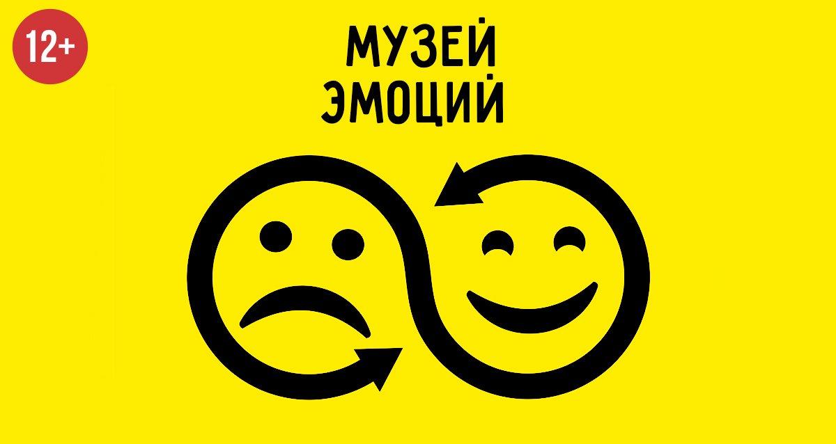 До -75% на билет в «Музей Эмоций»