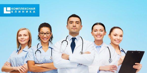 -93% на удаление новообразований в «Комплексной Клинике»