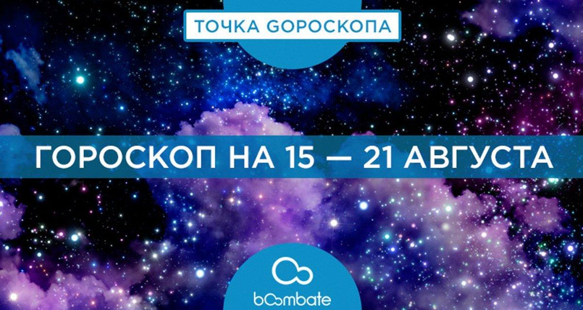 Гороскоп на 15 — 21 августа