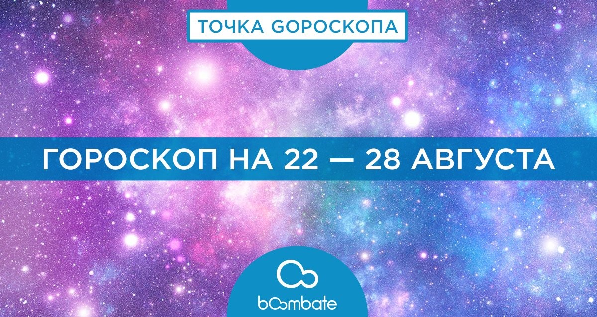 Гороскоп на 22 — 28 августа