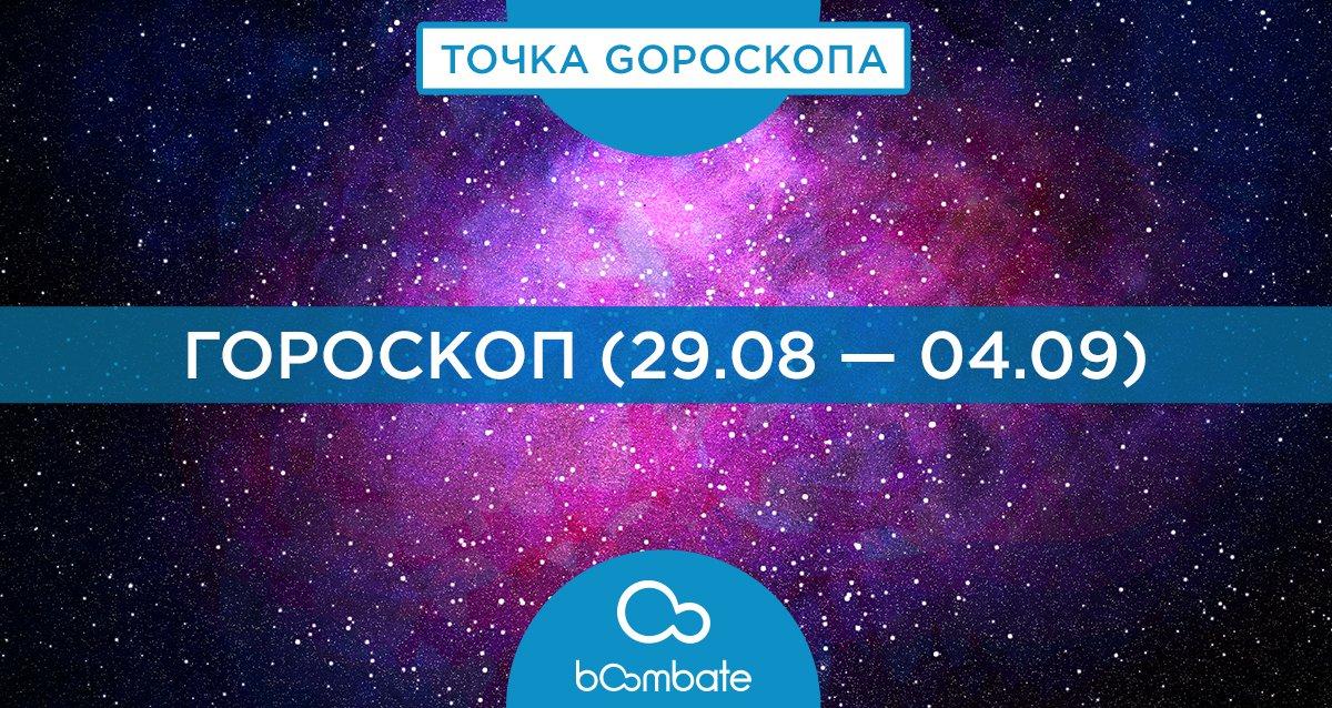 Гороскоп (29.08 — 04.09)