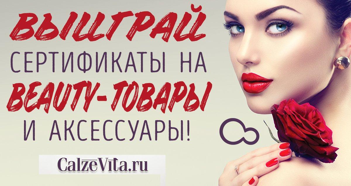 Приятные покупочки за наш счет! Розыгрыш 3-х сертификатов на 1000 р. на покупки в магазине Сalzevita!