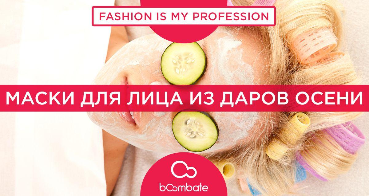 Осень на лицо: домашние маски из сезонных продуктов
