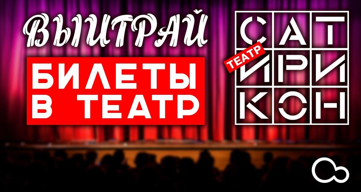 Чувствуете культурную жажду? Розыгрыш 6 билетов в театр «Сатирикон»