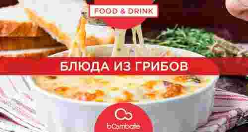 Блюда из грибов: лисички, опята, белый гриб