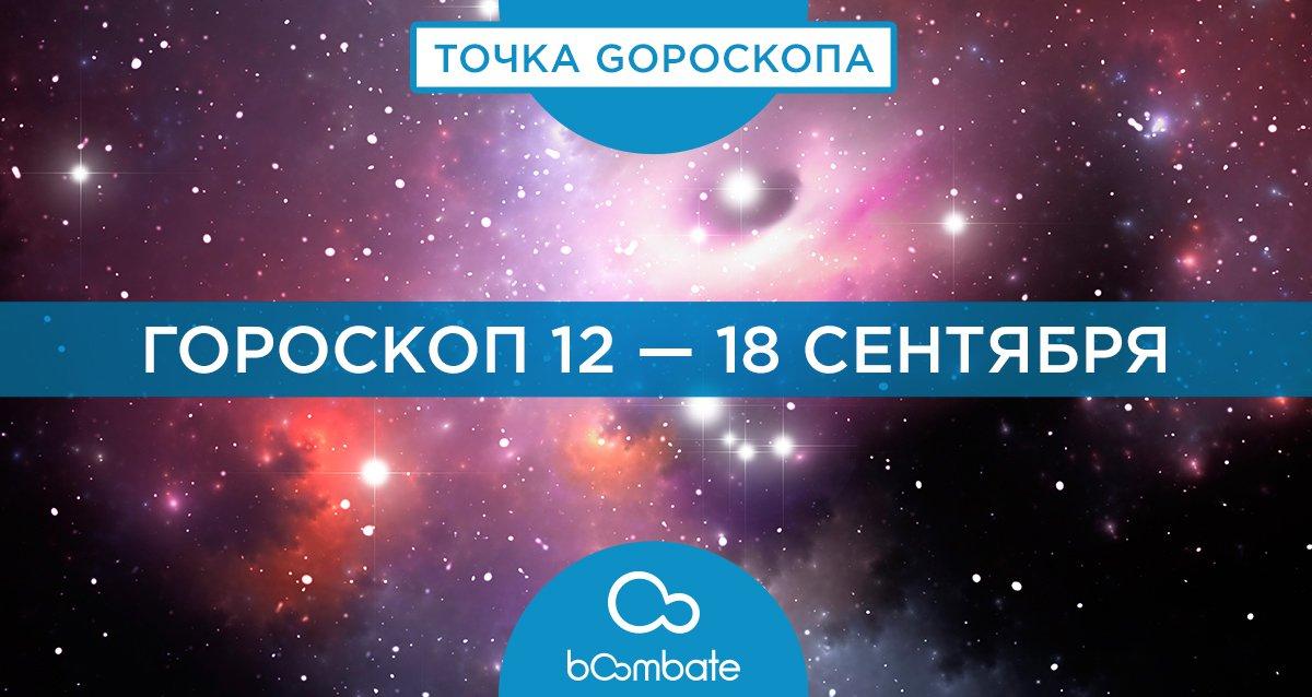 Гороскоп 12 — 18 сентября