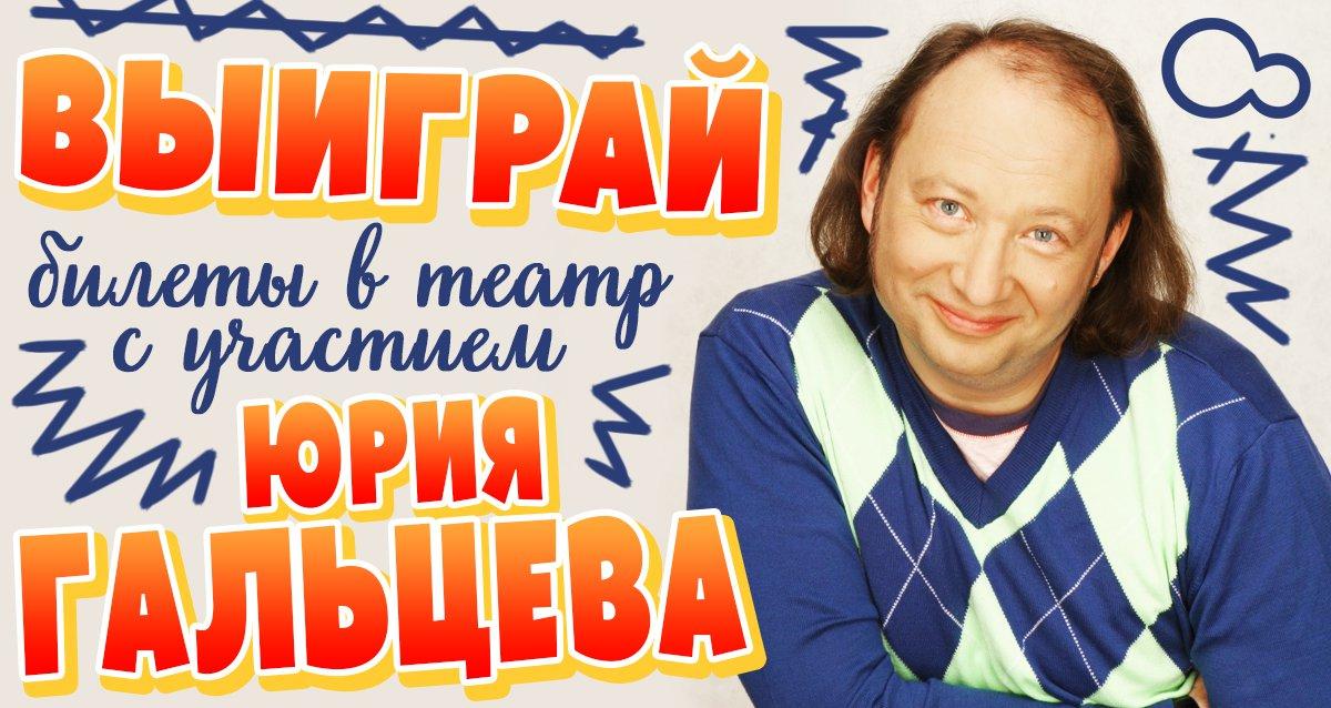 Обеспечьте себе яркое настроение! Розыгрыш билетов в театр с участием Юрия Гальцева!