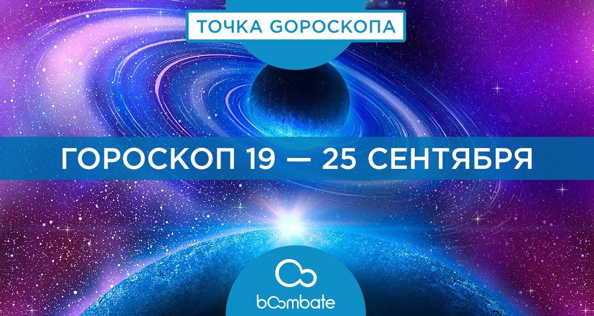 Гороскоп 19 — 25 сентября
