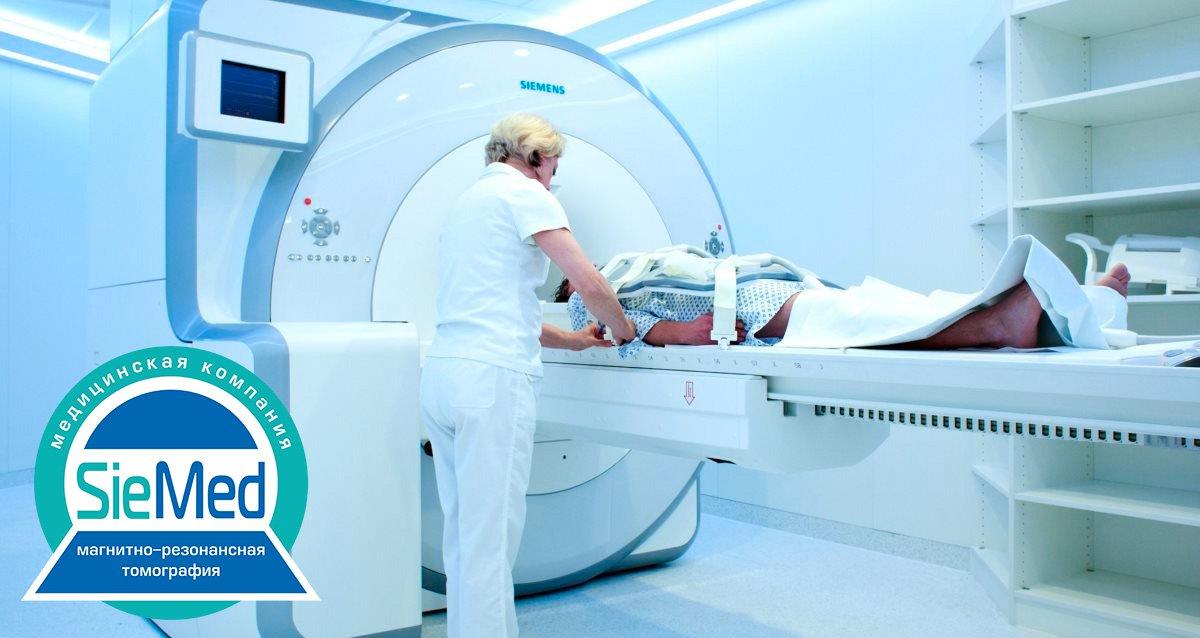 -54% на МРТ высокого разрешения в центре SieMed