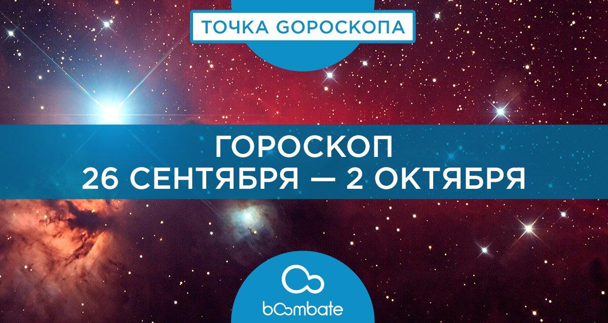 Гороскоп 26 сентября — 2 октября