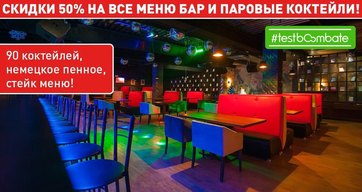 Скидки 50% на все меню, бар и паровые коктейли в Crazy MiX! Яркие вечеринки с музыкой и танцами!