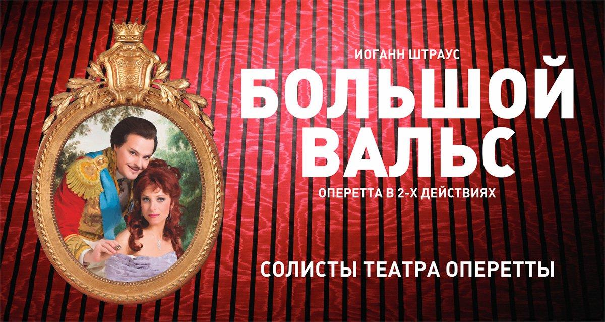 -50% на оперетту «Большой вальс»