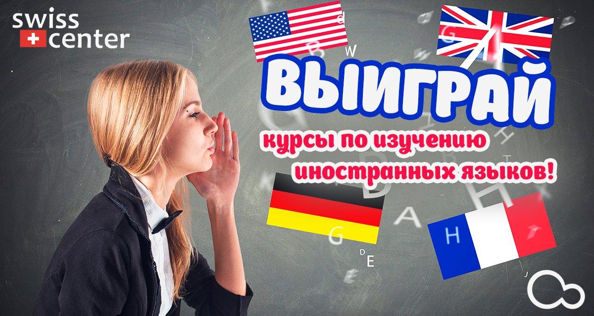Изучайте языки бесплатно! Розыгрыш абонемента на курсы английского, немецкого или французского