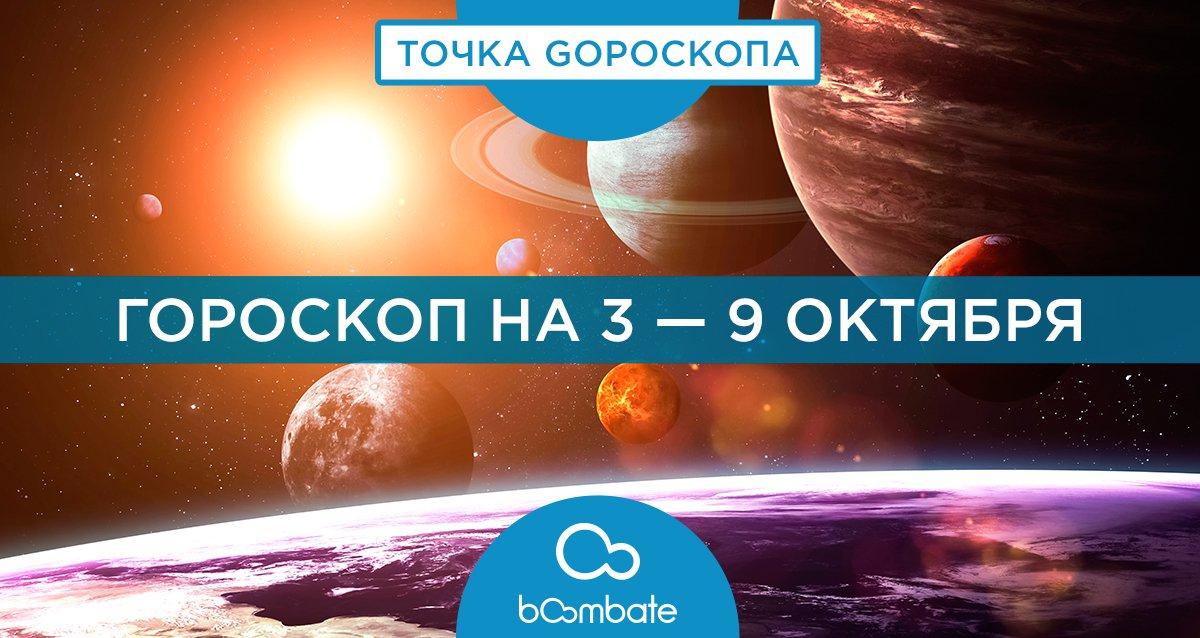 Гороскоп на 3 — 9 октября