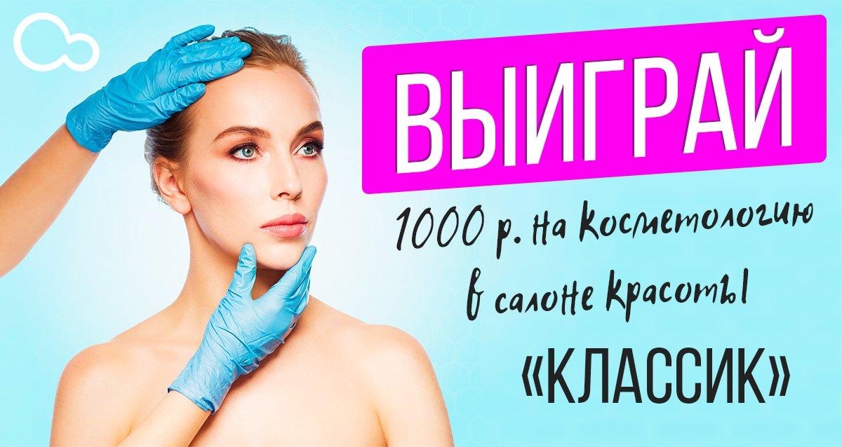 Будьте самой очаровательной! Розыгрыш сертификата на 1000 р. на косметологию в салон красоты «Классик»!
