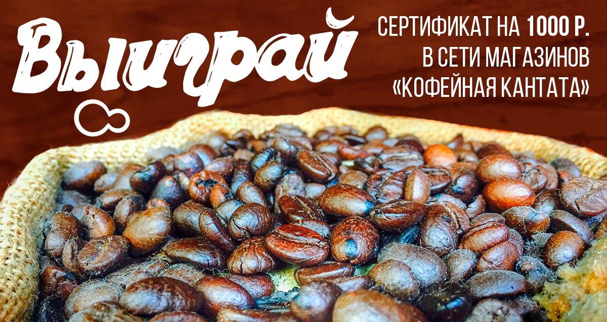 Откройте ароматный мир чая и кофе! Розыгрыш сертификата на 1000 р. на покупки
