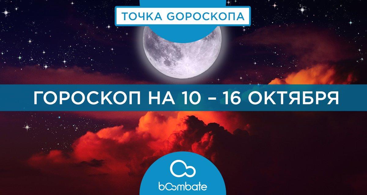 Гороскоп на 10 – 16 октября