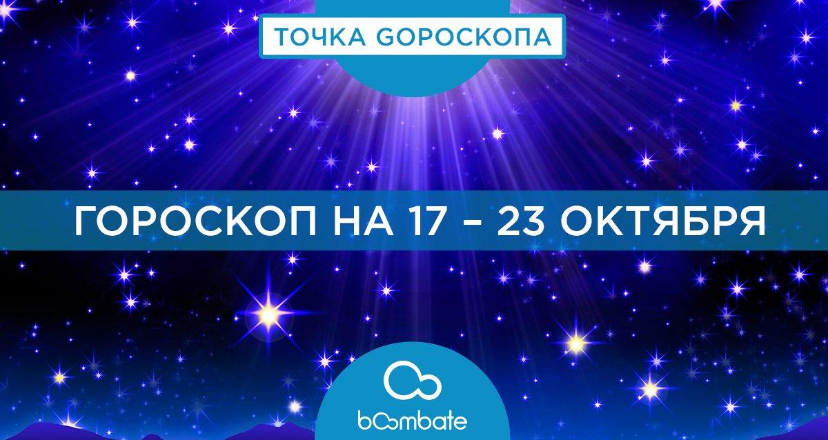 Гороскоп на 17 – 23 октября