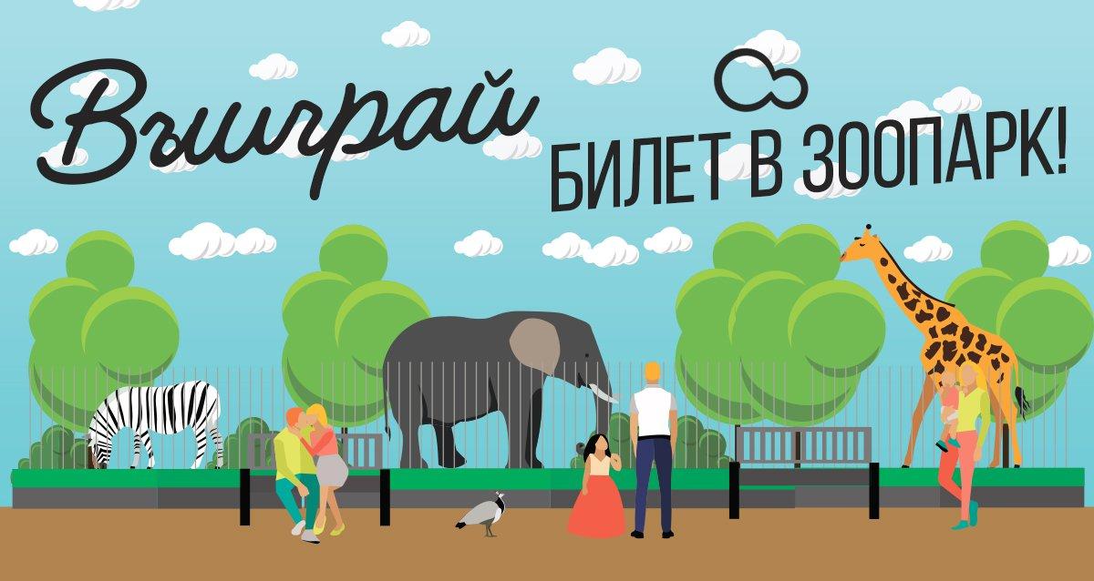 Очутитесь в мире животных! Розыгрыш билета в зоопарк!