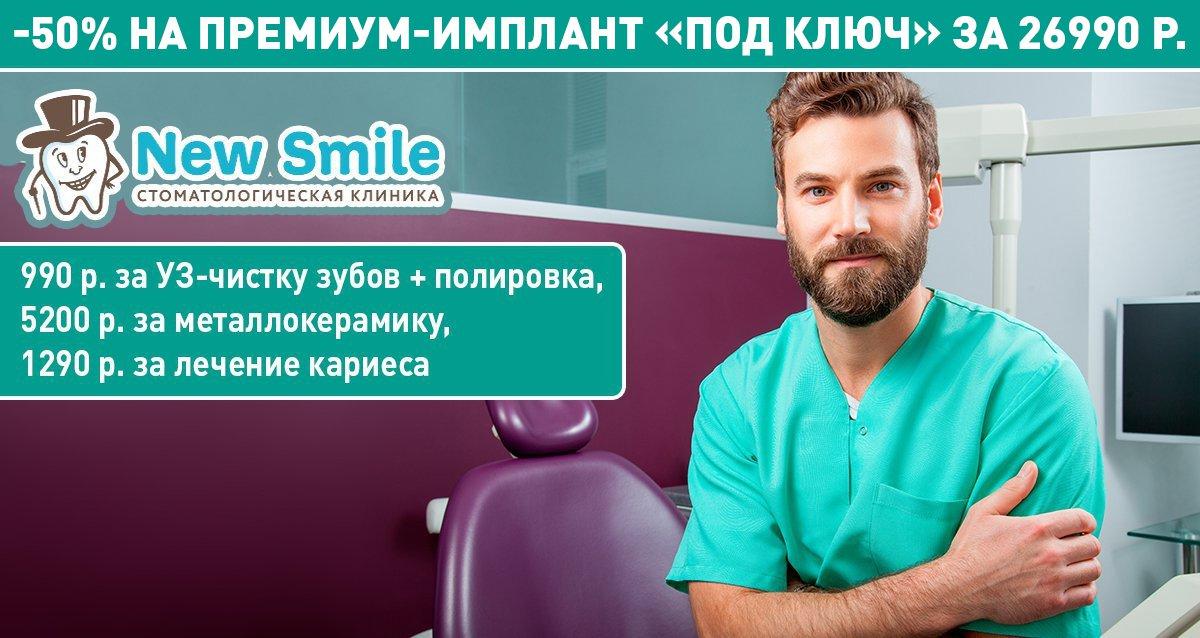 -60% в New Smile: УЗ-чистка зубов + полировка, металлокерамика, лечение кариеса и другое
